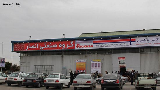 بیلبورد پارکینگ نمایشگاه اصفهان