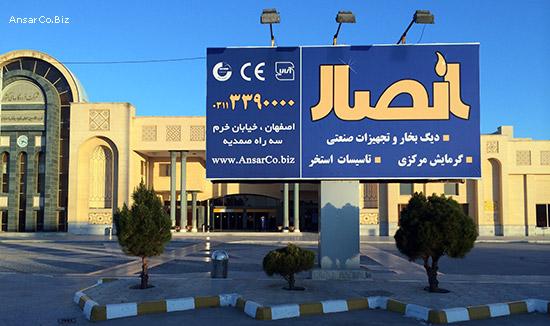 بیلبورد گروه صنعتی انصار - درب ورودی فرودگاه اصفهان