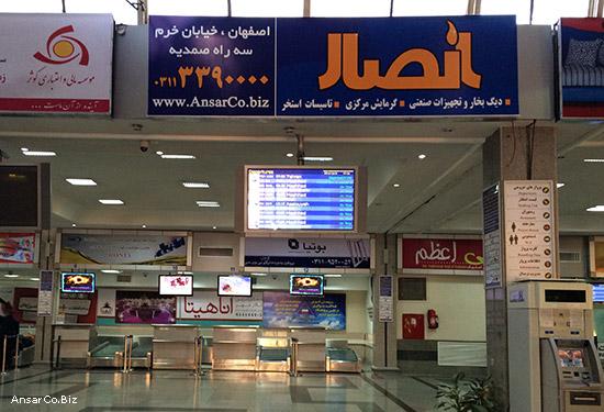 بیلبورد گروه صنعتی انصار - سالن خروجی فرودگاه اصفهان