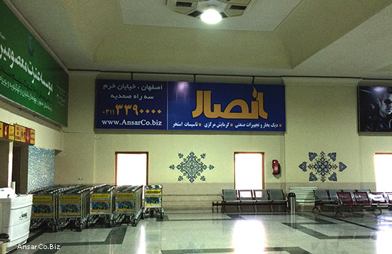بیلبورد گروه صنعتی انصار - سالن ورودی فرودگاه اصفهان