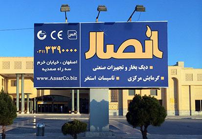 اکران تبلیغات گروه صنعتی انصار در فرودگاه اصفهان