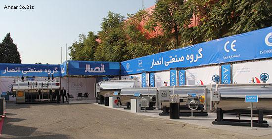 نمایشگاه تاسیسات تهران - غرفه گروه صنعتی انصار