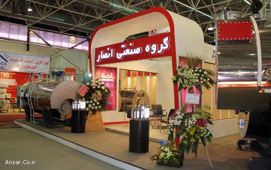 نمایشگاه تاسیسات سرمایشی و گرمایشی اصفهان 93