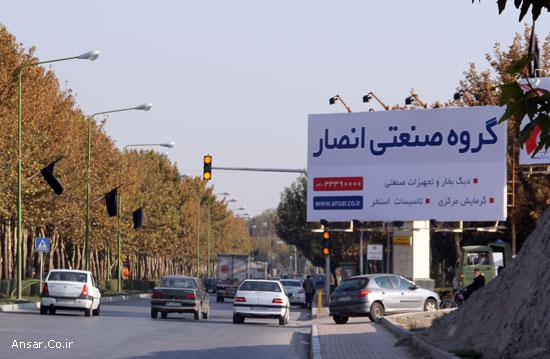 تبلیغات محیطی گروه صنعتی انصار در نمایشگاه تاسیسات اصفهان
