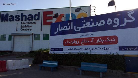 تبلیغات گروه صنعتی انصار در نمایشگاه مشهد
