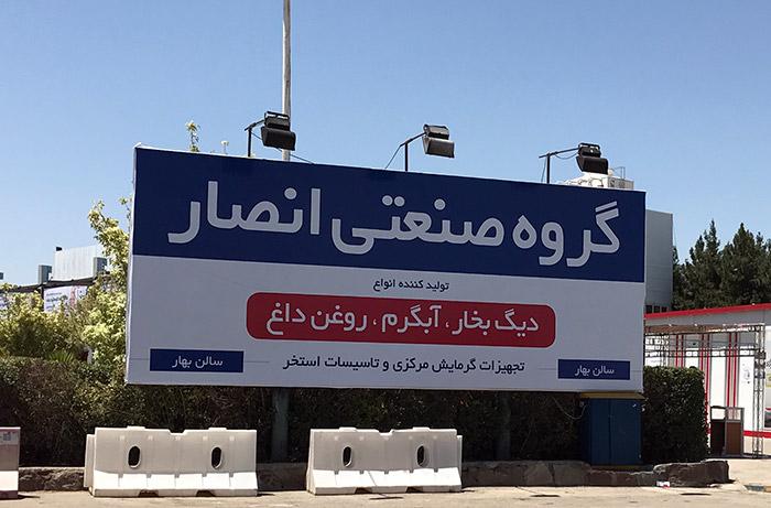 بیلبورد گروه صنعتی انصار در نمایشگاه مشهد