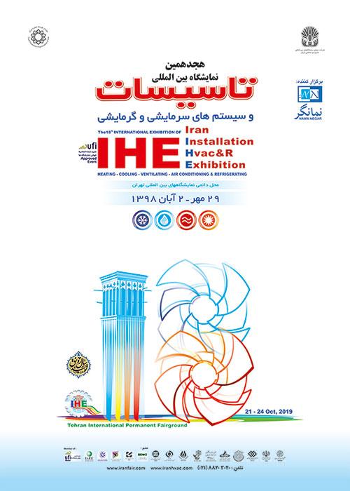 گروه صنعتی انصار نمایشگاه تاسیسات تهران