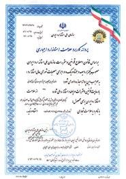 دیگ آبگرم استاندارد ایران