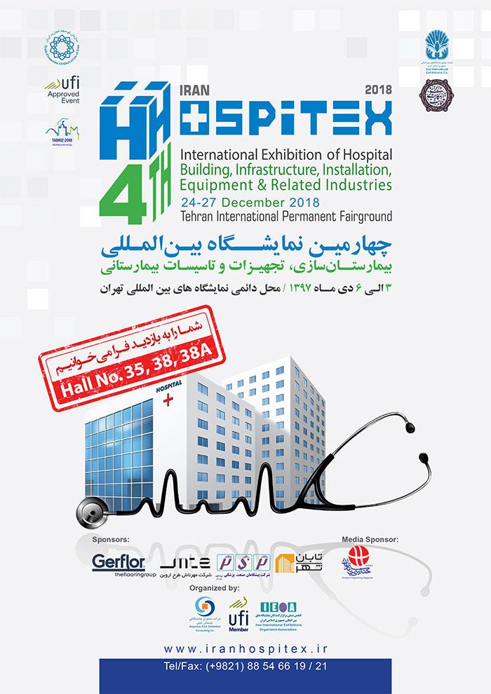 نمایشگاه بیمارستان سازی