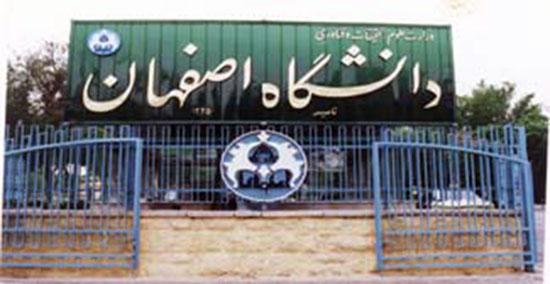 دیگ آبگرم دانشگاه اصفهان